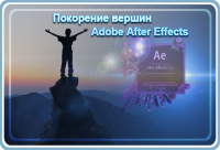 Покорение вершин Adobe After Effects