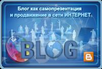 Блог, как самопрезентация и продвижение в сети ИНТЕРНЕТ