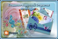 Создание Вирусной Открытки на Blogger