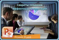 Секреты создания эффектных презентация