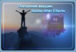 Покорение вершин Adobe After Effects