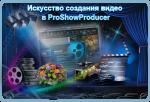Искусство создания видео в ProShowProducer