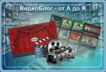 ВидеоБлог - от А до Я