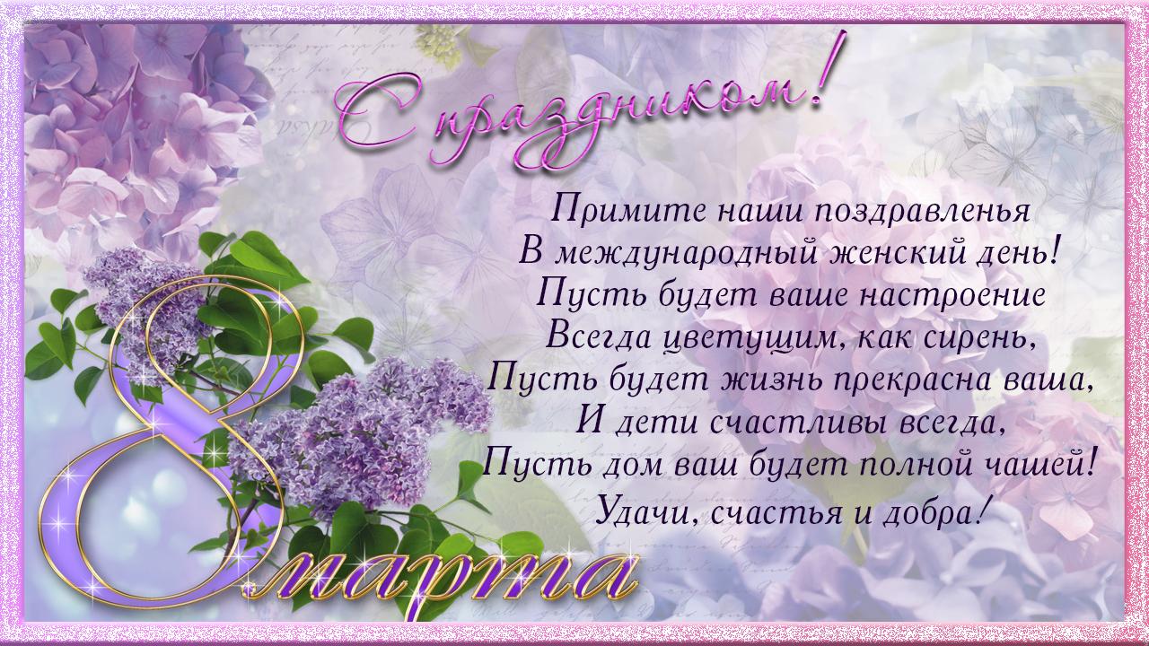 Примите наше поздравления