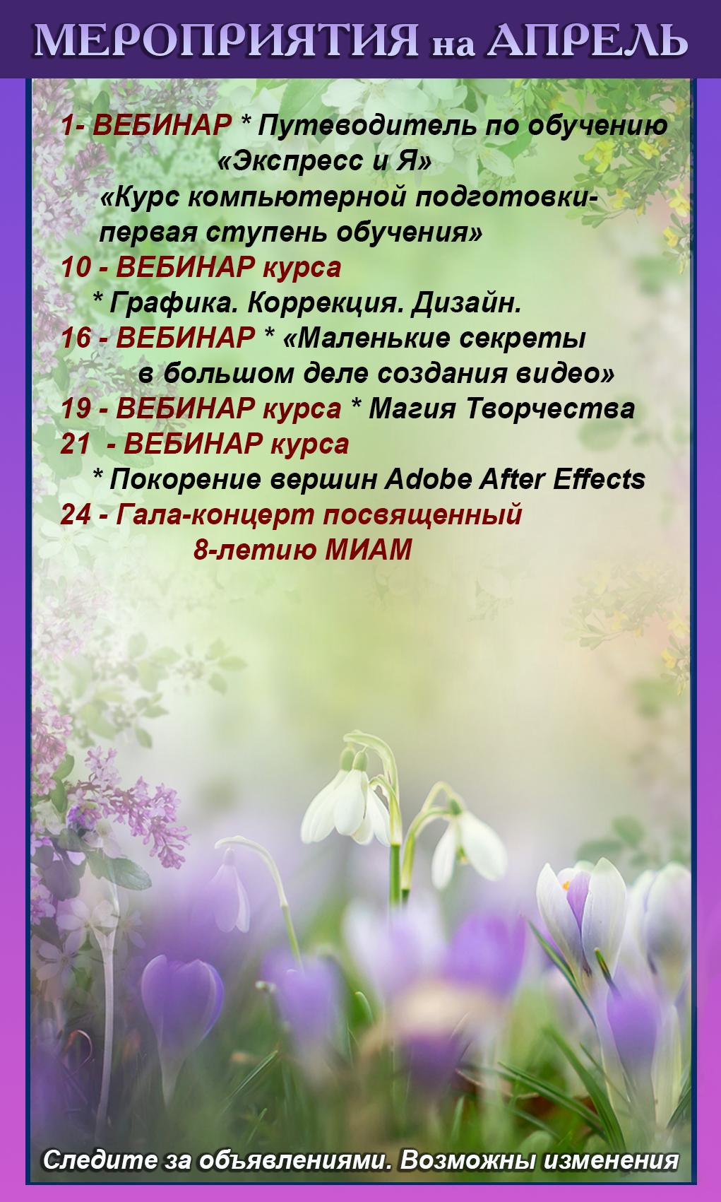 Расписание мероприятий
